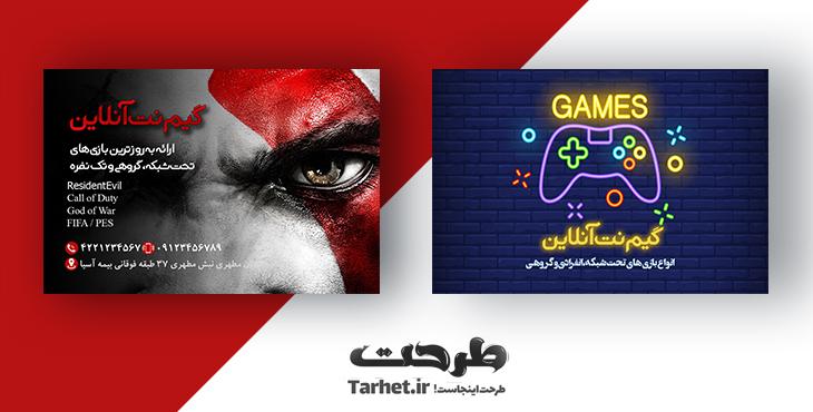 انواع بازی های تحت شبکه و آنلاین